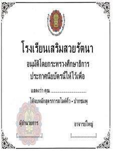 ประกาศนียบัตร รับรองโดยกระทรวงศึกษาธิการ