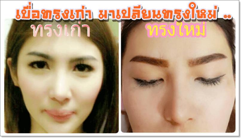 old-new-eyebrow